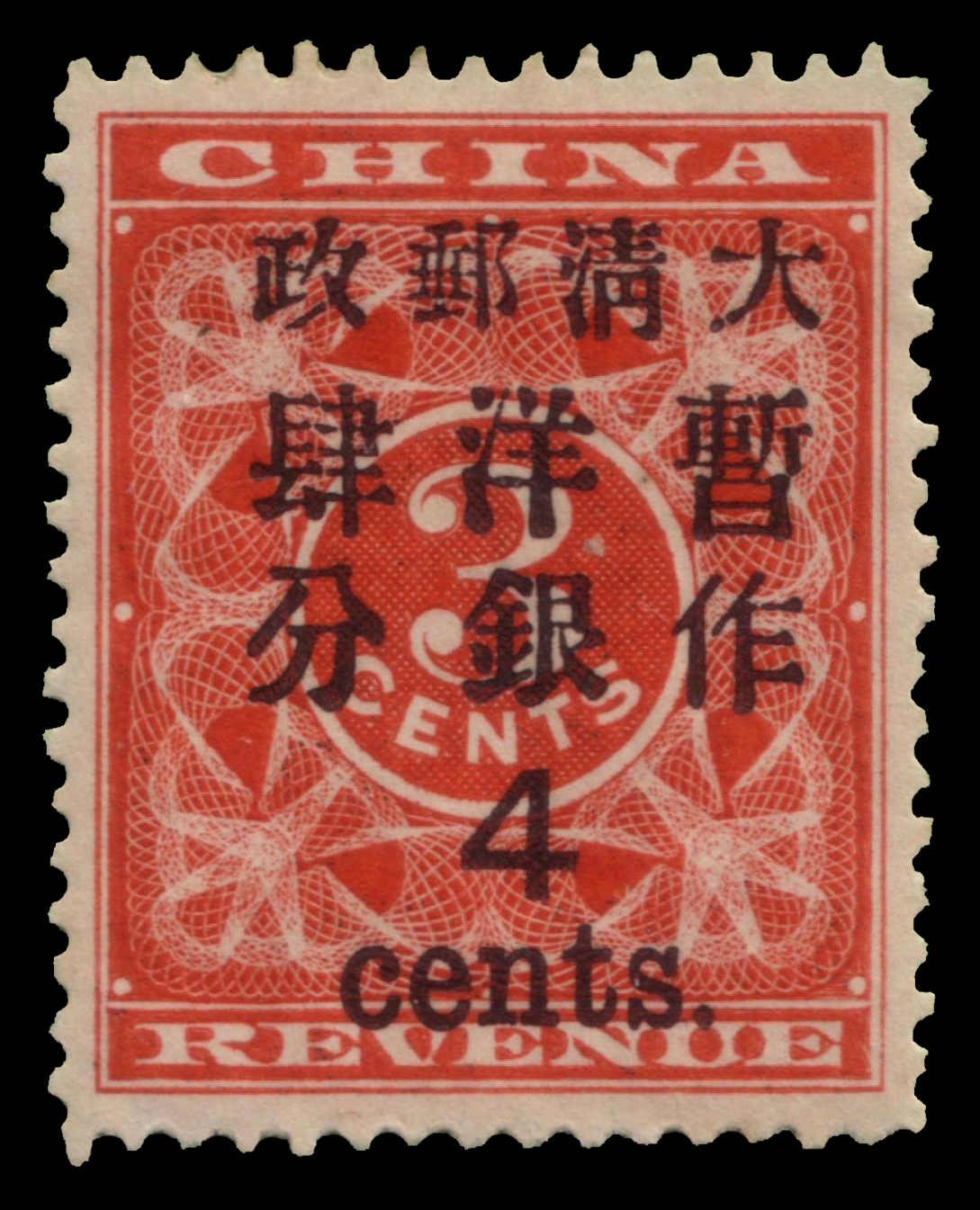 Lot 2106 - China Individual lots -  Ponte Auction House Stamps Auction 505