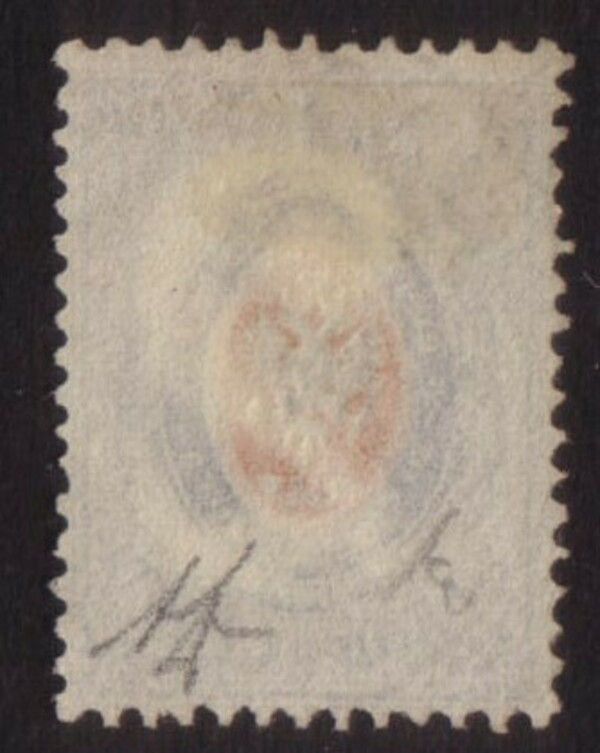 Lot 2155 - Russia Individual lots -  Ponte Auction House Stamps Auction 505