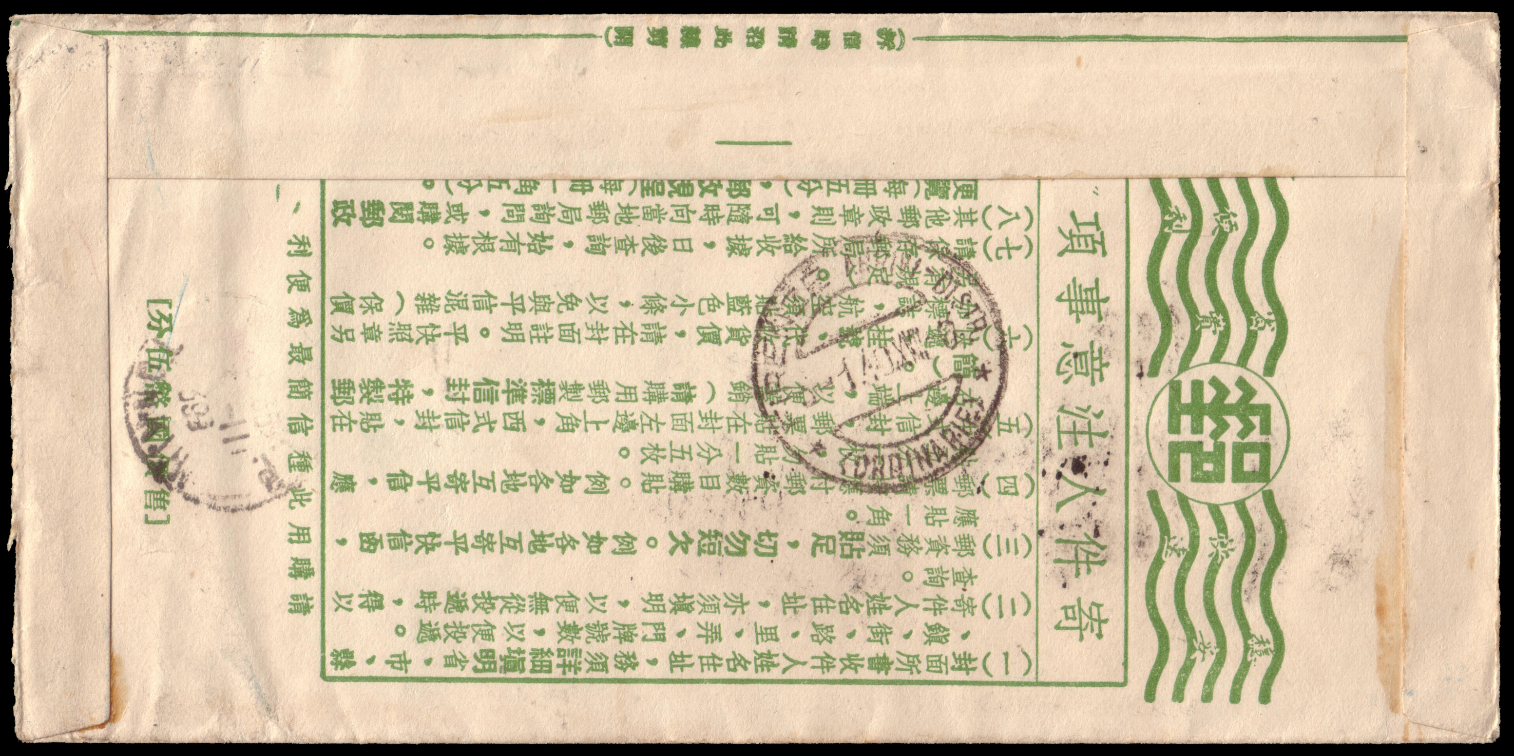 Lot 2469 - cina Individual lots -  Ponte Auction House Stamps Auction 505